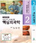 의과대학생· 전공의를 위한 핵심외과학 세트 (2~3권만 있어 두 권 판매) (장인택 외, 2009년 7판)