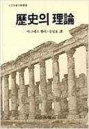역사의 이론(인문사회과학총서 4)