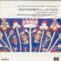 [미개봉] V.A. / KBS 국악관현악단의 창작음악