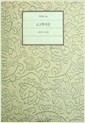고고학개론(학술총서 101) 1999.02.20 개정판8쇄