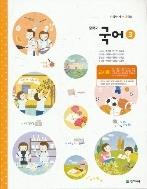 중학교 국어 3 교과서 교사용 (천재교육-노미숙)