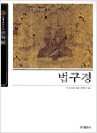 법구경 (보급판) ㅣ 동양고전 슬기바다 11