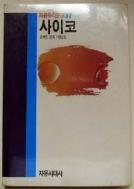 사이코(자유추리문고 37) (1986년 초판)