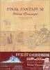 ファイナルファンタジ-X1ワ-ルドコンセプト(일본원서/큰책)
