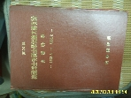 국회도서관 / 제24집 한국박사및석사학위논문총목록 자연과학 1992.8 - 1993.2 /사진.꼭상세란참조