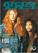 핫뮤직 (HOT MUSIC) 1994년 10월호