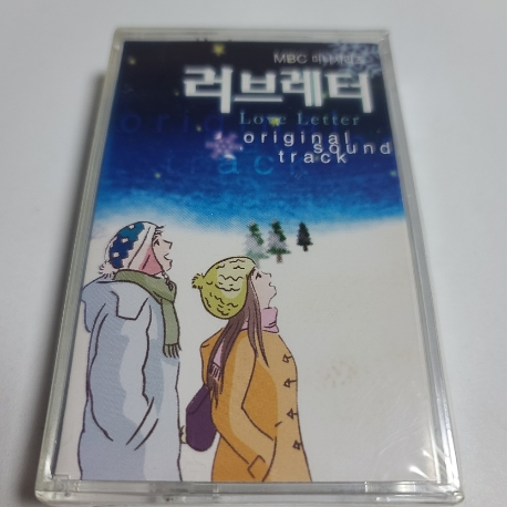 (미개봉 Tape) 러브레터 - MBC 미니시리즈
