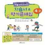 2019년- 대교 초등학교 초등 영어 4-2 자습서 평가문제집 (이재근 교과서편) - 4학년 2학기