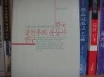 한국 공산주의 운동사 연구