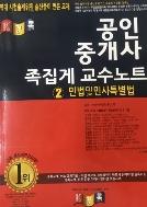 공인중개사 족집게 교수노트 2 - 민법및민사특별법