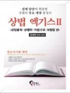 2015년 상법 엑기스 Ⅱ #