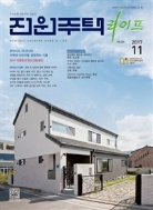 월간 전원주택 라이프 2017년-11월호(신199-6)