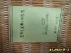 교원 교육사 / 문학 작품집 ( STUDT GROUP ) -작은책. 사진.설명란참조