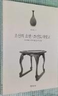 조선의 소반 조선도자명고(학고재 신서 8)