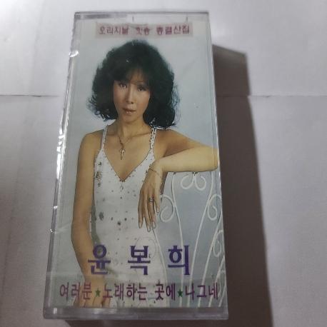 (미개봉Tape) 윤복희 오리지날 힛송 총결산집