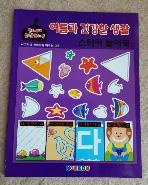 만3~6세 홈스쿨 놀이북(여름과 건강한 생활 스티커 놀이북)