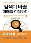 검색이 바꿀 미래를 검색하다 - 마이크로소프트의 검색 엔진 개발을 이끈 스테판 바이츠의 통찰과 예측 (1판1쇄)