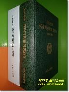 대한민국 육군사관학교 50년사 (1946-1996)