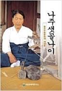 나주샛골나이(중요무형문화재 제28호) 초판(2003년)