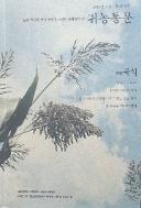 귀농통문 - 삶의 뿌리를 찾아 농부가 되려는사람들의벗 (2001년 가을,통권59호)