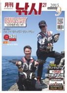 월간 낚시 21 2015년-9월호 (신235-6)