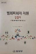2014년 범죄피해자 지원 길잡이(지역별 범죄피해자 지원기관 안내) - 법무부 #