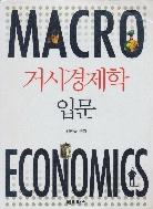 거시경제학 입문