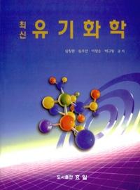 최신 유기화학