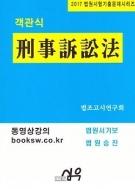 2017 법원시험기출문제시리즈 객관식 형사소송법