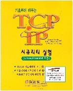 TCP/IP 시큐리티 실험 - 기초부터 배우는 (Linux/FreeBSD 대응)