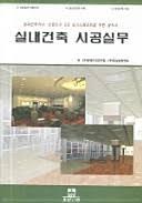실내건축 시공실무 (2008)