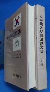 전두환대통령 연설문집  전두환대통령연설문집 제2집 (1981년 5월1982년 2월)  / 사진의 제품    :☞ 서고위치:RR 3  * [구매하시면 품절로 표기됩니다]