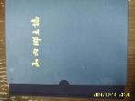 산내향토지발간위원회 / 산내향토지 ( 밀양시 산내면 ) / 밀양동강중학교 편집 -2002년