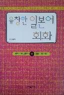 유창한 일본어 회화 - 일본어 첫걸음에서 + 일본어 회화까지! 초보자를 위한 일본어회화 학습서 초판2쇄