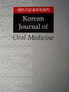 Korean Journal of Oral Medicine
