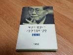 개인의 생명보다 귀중한 민족의 생명(양장)/초판본 /실사진첨부/126