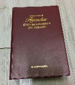 교학사 현대 영한사전 1994년판