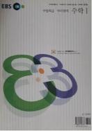 EBS 수능특강 수리영역 수학 I (2004)