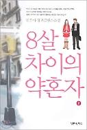 8살 차이의 약혼자 1-2 ☆북앤스토리☆