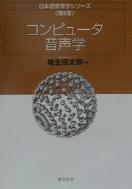 日本語敎育學シリ-ズ 第3卷 コンピュ-タ音聲學