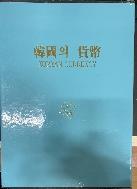 한국의 화폐 Korean Currency (1994 초판) #
