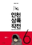 인천 상륙 작전 1-6 완결