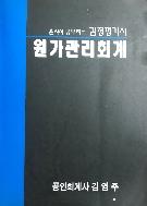 혼자서 공부하는 감정평가사 원가관리회계 - 김영주 #