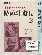 정신의 발견 세트 (2~3권 (총 2권)) (월터 카프만 저 / 김평옥 역, 1986년 초판)
