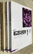 비교정치론 강의(1~3) - 전3권