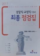 2017 검찰직, 교정직 대비 최종 점검집 #