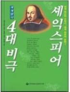셰익스피어 4대 비극 - 세계 최고의 극작가 세계 최후의 문학 재판거듭발행