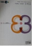 EBS 수능특강 수리영역 수학 II (2004)