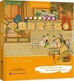 兒童藝術啓蒙親子讀本·大師名畵全知道:中國傳世名畵2 #