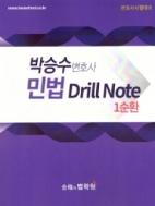 2017 [변호사시험]박승수 민법 1순환 드릴노트(Drill Note) #